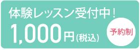 入会金・年会費無料!おひとりさま1回限り1,000円で体験レッスン受付中 お申し込みはこちら